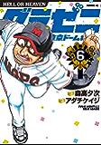 グラゼニ~東京ドーム編~(6) (モーニングコミックス)