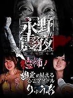 戦慄トークショー 永野が震える夜(17)~恐怖!幽霊が見える心霊アイドル・りゅうあ
