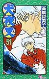 犬夜叉 51 (少年サンデーコミックス)