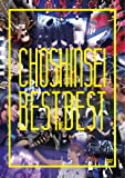 Best of Best [DVD]