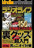 ラジオライフ 2018年 8月号 [雑誌]