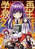 再生学校 (2) (4コマKINGSぱれっとコミックス)