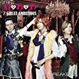 D×D×D/GREAT AMBITIOUS (初回限定盤A) (DVD付)