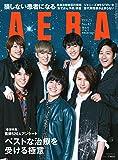 AERA (アエラ) 2019年 9/23 増大号【表紙:ジャニーズWEST】 [雑誌]