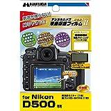 HAKUBA 液晶 保護 フィルム MarkIINikon D500専用 DGF2-D500