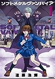 ソフトメタルヴァンパイア(1) (アフタヌーンコミックス)