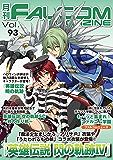 月刊ファルコムマガジン vol.93 (ファルコムBOOKS)