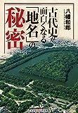 古代史が面白くなる「地名」の秘密 (知恵の森文庫 t や)