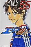 エリアの騎士(55) (講談社コミックス)