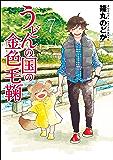 うどんの国の金色毛鞠 7巻 (バンチコミックス)