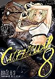 キャタピラー 8巻 (デジタル版ヤングガンガンコミックス)