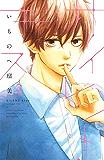 サイレント・キス(2) (別冊フレンドコミックス)