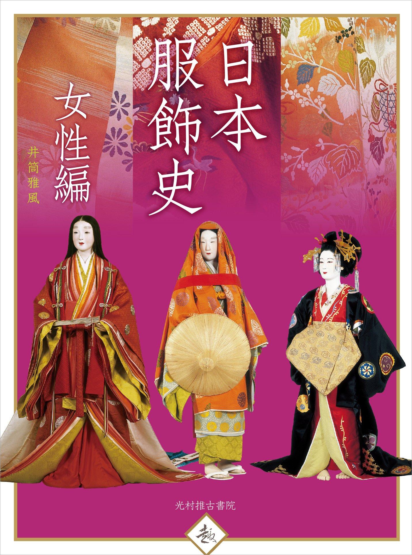 13539a3d9 日本服飾史 女性編 (趣): 9784838105243: Amazon.com: Books