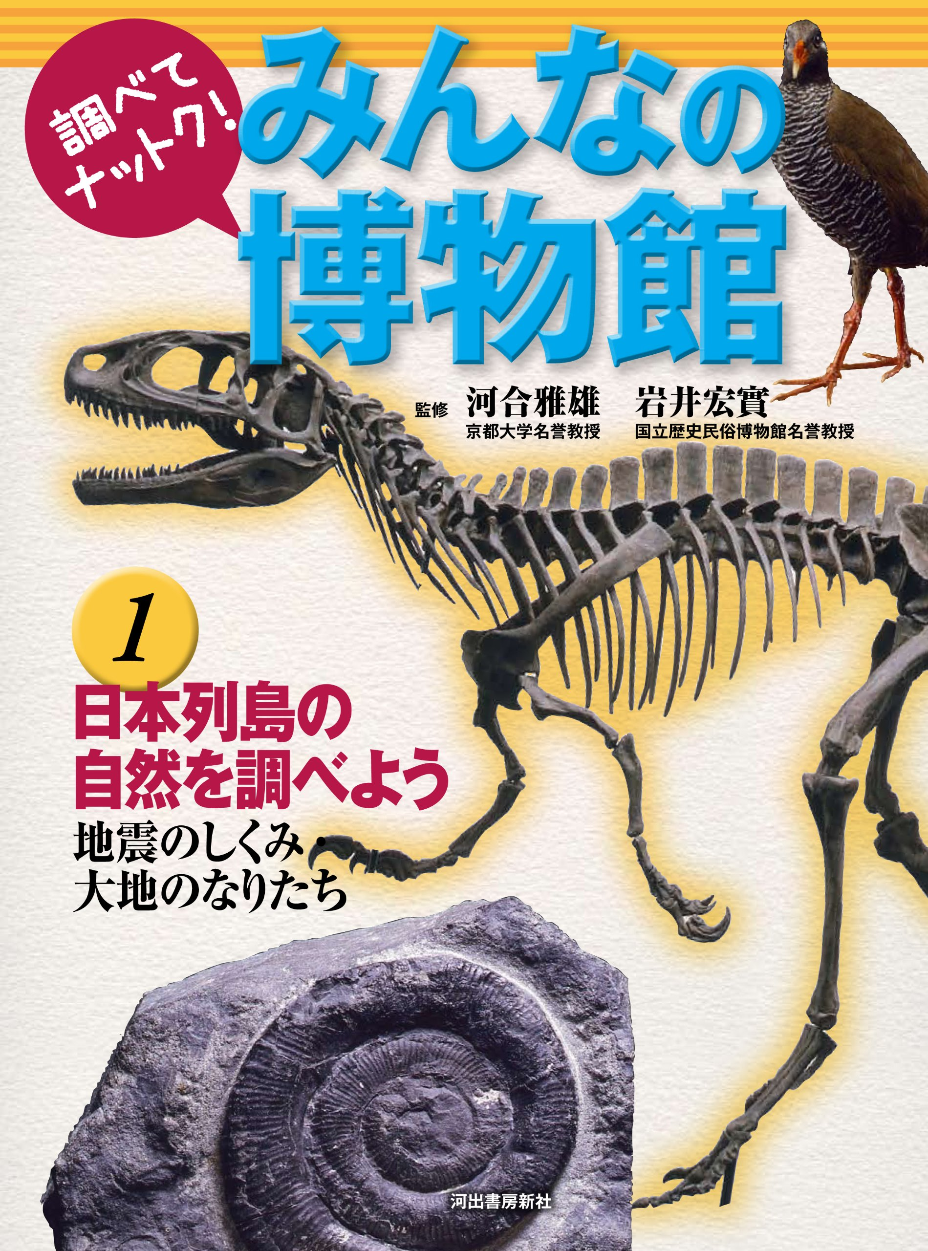 Download Who is of earth-mechanism of the earthquake that will examine the nature of the museum 1 --- Japanese islands of community (Museum of everyone [all five volumes, one extra issue]) (2012) ISBN: 4309614914 [Japanese Import] ebook