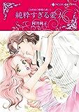 純粋すぎる愛人 (ハーレクインコミックス・キララ)