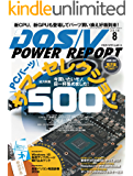 DOS/V POWER REPORT (ドスブイパワーレポート) 2016年8月号[雑誌]