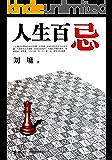 人生百忌(年轻人的处世良方,初涉社会的行动指南) (刘墉作品集)