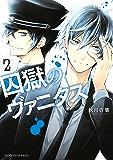 囚獄のヴァニタス(2) (ITANコミックス)