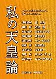 月刊日本2019年1月号増刊 私の天皇論