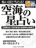 空海の星占い (マキノ出版ムック)