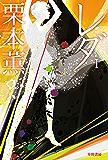 レダ 1 (ハヤカワ文庫JA)