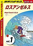 地球の歩き方 B02 アメリカ西海岸 2018-2019 【分冊】 1 ロスアンゼルス アメリカ西海岸分冊版