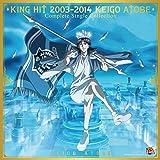 KING HIT 2003-2014 KEIGO ATOBE Complete Single Collection[初回限定盤](アニメ「新テニスの王子様」)