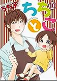 ちちとこ 10巻 (デジタル版ガンガンコミックス)