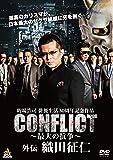 CONFLICT 〜最大の抗争〜 外伝 織田征仁 [DVD]