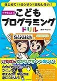 こどもプログラミングドリル (Scratch(スクラッチ)編)