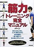 筋力トレーニング完全マニュアル