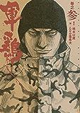 極厚版『軍鶏』 巻之参 (7~9巻相当) (イブニングコミックス)