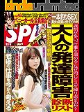 週刊SPA!(スパ)  2018年 10/9・16 合併号 [雑誌] 週刊SPA! (デジタル雑誌)