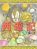西遊記〈5〉宝の巻 (斉藤洋の西遊記シリーズ (5))