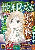 HONKOWA霊障ファイル 邪念物特集 2018 (ASスペシャル)