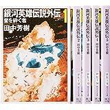 銀河英雄伝説外伝 文庫 全5巻 完結セット (創元SF文庫)