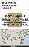 鉄道と国家─「我田引鉄」の近現代史 (講談社現代新書)