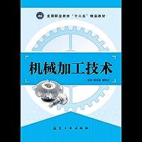 """机械加工技术 (全国职业教育""""十二五""""精品教材)"""