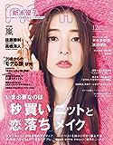 non-no (ノンノ) 2019年12月号 [雑誌]