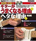 DVD&CD付き ギターがうまくなる理由 ヘタな理由 完全版 (ギター・マガジン)