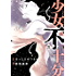 少女不十分(3) (ヤングマガジンコミックス)