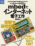 ハイパー・マイコンmbedでインターネット電子工作 (電子工作Hi‐Techシリーズ)