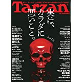Tarzan(ターザン) 2019年4月25日号 No.762 [実は、カラダに悪いこと。2019]