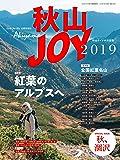 ワンダーフォーゲル 10月号増刊 秋山JOY2019 「紅葉のアルプスへ」 (別冊 山と溪谷)