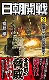 日朝開戦(2) 弾道ミサイル列島襲来! (ヴィクトリーノベルス)