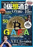 月刊仮想通貨2019年10月号 vol,19