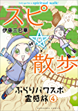 スピ☆散歩 ぶらりパワスポ霊感旅 4 (HONKOWAコミックス)