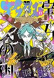 アフタヌーン 2014年11月号 [2014年9月25日発売] [雑誌] (アフタヌーンコミックス)