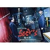 SICK`S 恕乃抄 〜内閣情報調査室特務事項専従係事件簿~ DVD-BOX