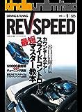 REV SPEED (レブスピード) 2018年 1月号 [雑誌]